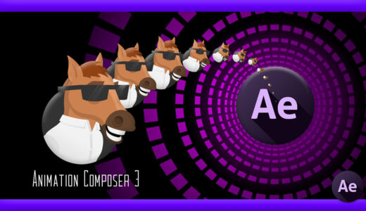 【After Effects】『Animation Composer Starter Pack(無料)』のダウンロード・インストール方法を解説!!