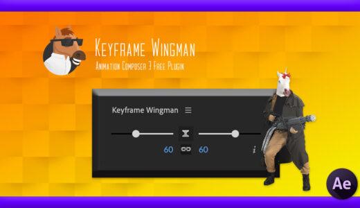 【After Effects】『Animation Composer(無料)』付属の無料プラグイン『Keyframe Wingman』の機能と使い方を解説!!
