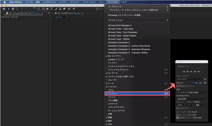 Adobe CC After Effects 容量 軽く サクサク 動く 方法  プレビュー機能
