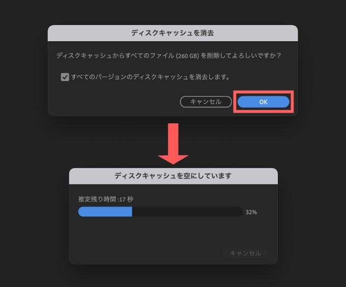 Adobe CC After Effects 容量 軽く サクサク 動く 方法  ディスク メモリ キャッシュ 削除