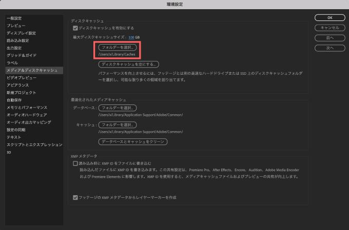 Adobe CC After Effects 容量 軽く サクサク 動く 方法  環境設定 メディア&ディスクキャッシュ フォルダーを選択