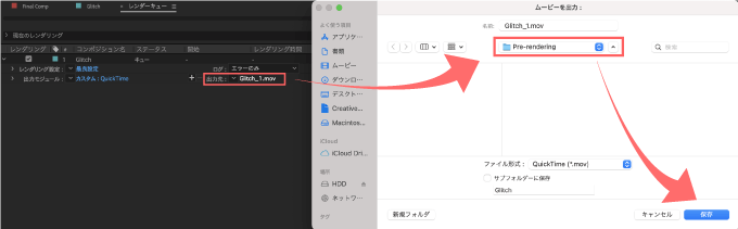 Adobe CC After Effects 容量 軽く サクサク 動く 方法 プリプリレンダリング 新規フォルダ作成 保存先
