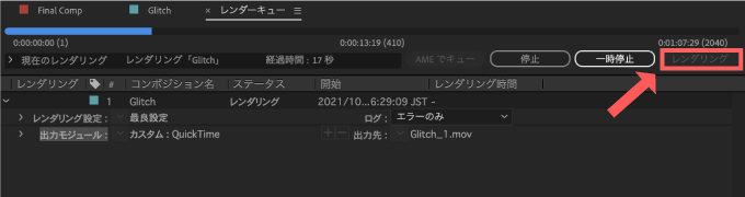 Adobe CC After Effects 容量 軽く サクサク 動く 方法 プリプリレンダリング 書き出し