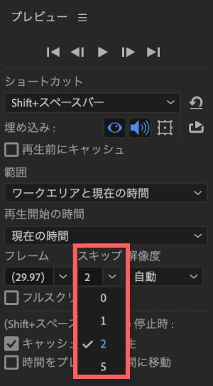 Adobe CC After Effects 容量 軽く サクサク 動く 方法  プレビュー機能 設定 スキップ