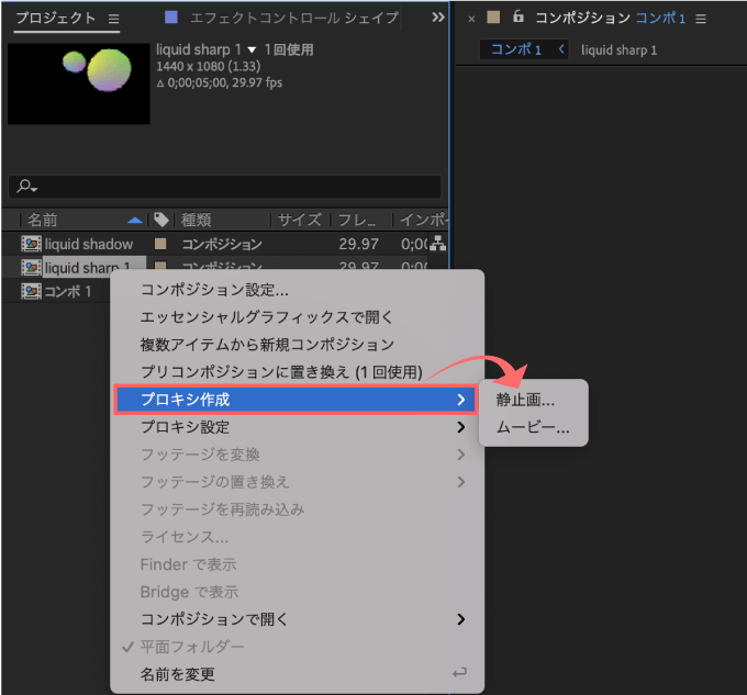 Adobe CC After Effects プロキシ 設定 方法 解説 プロキシ 作成