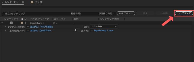 Adobe CC After Effects プロキシ 設定 方法 解説 レンダリング