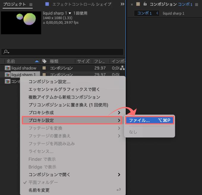 Adobe CC After Effects プロキシ 設定 方法 解説 プロキシ設定 ファイル
