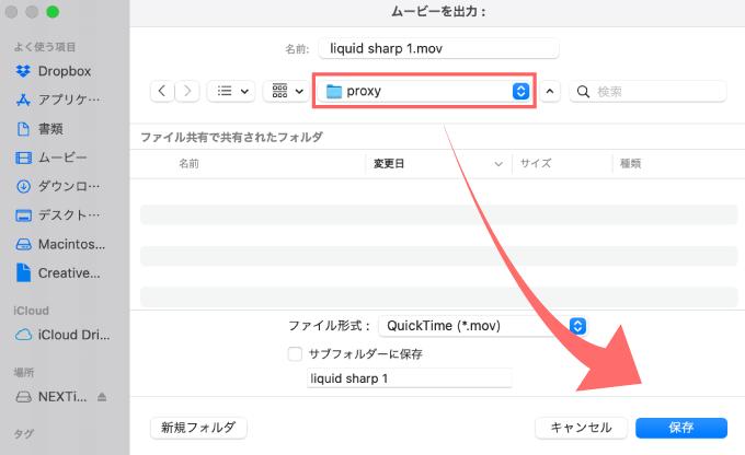 Adobe CC After Effects プロキシ 設定 方法 解説 出力先 新規フォルダ 指定