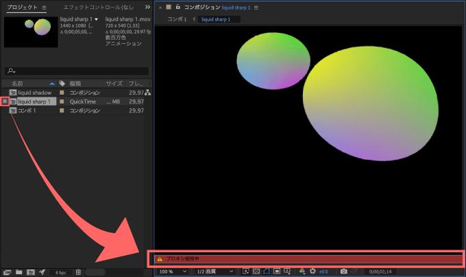 Adobe CC After Effects プロキシ 設定 方法 解説 プロキシファイル プロキシ使用中