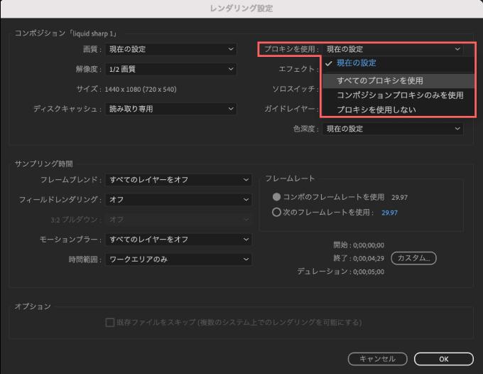 Adobe CC After Effects プロキシ 設定 方法 解説 プロキシ 作成 レンダリング設定 プロキシを使用