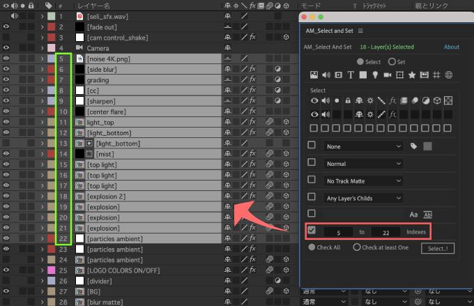 Adobe CC After Effects Free Script AM Select And Set 機能 使い方 無料 スクリプト おすすめ 解説 機能 レイヤー インデックス