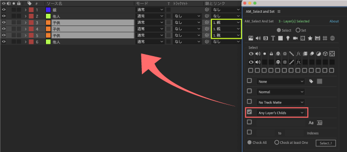 Adobe CC After Effects Free Script AM Select And Set 機能 使い方 無料 スクリプト おすすめ 解説 機能 レイヤー 親とリンク Any Layer's Childs