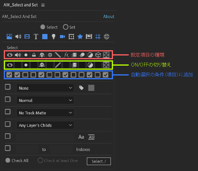 Adobe CC After Effects Free Script AM Select And Set 機能 使い方 無料 スクリプト おすすめ 解説 機能 レイヤー 設定 自動選択