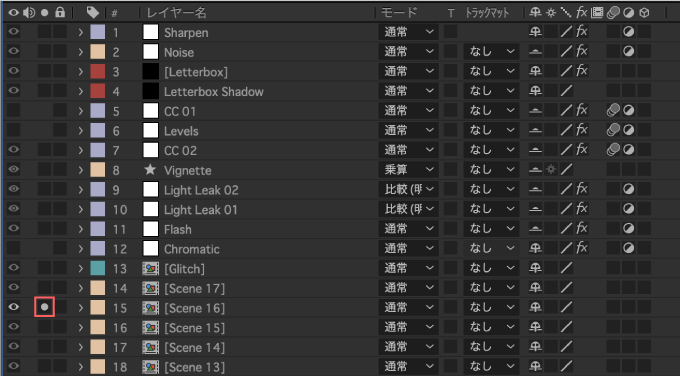 Adobe CC After Effects 容量 軽く サクサク 動く 方法  ソロスイッチ